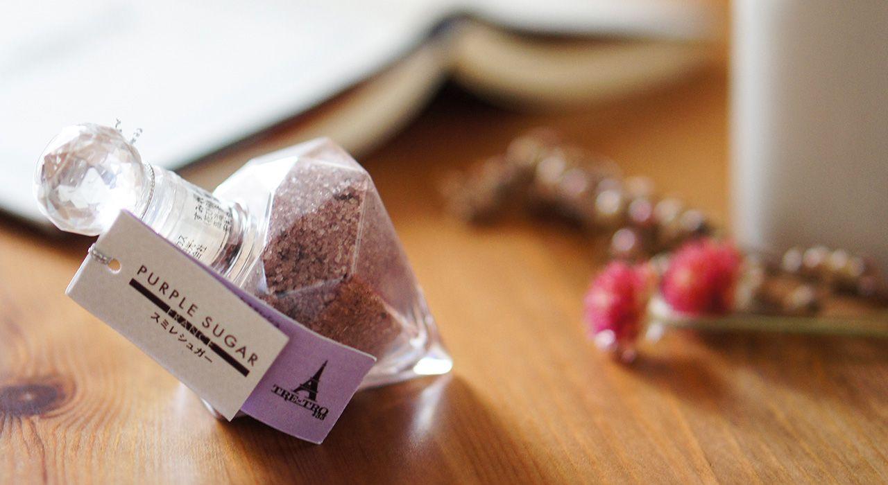 パープルダイヤモンド(フランス産のすみれシュガー)